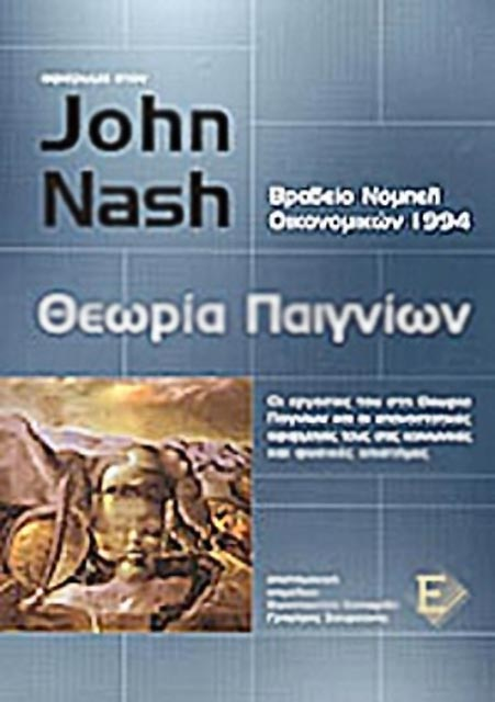 John Nash: Games Theory
