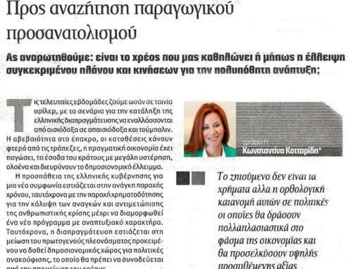 My article in Axia Newspaper